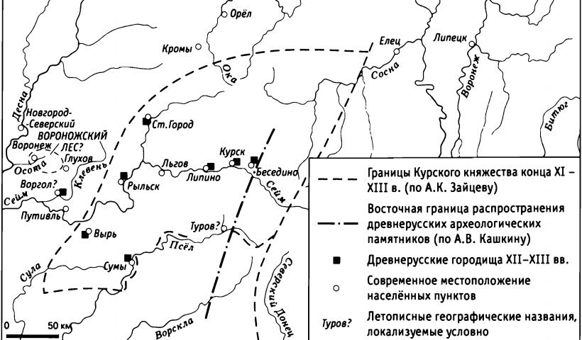 Зайцев А.К. Где находились владения князя Липовичского, упоминаемого в летописях под 1283—1284 гг.?